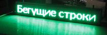 бегущая стока цвет зеленый
