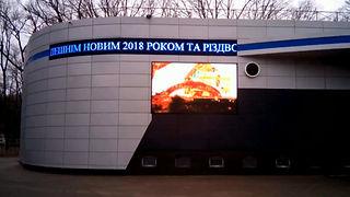 Оформление фасада Аэрокосмического центра г. Днепр. Бегущие строки и видео экран.
