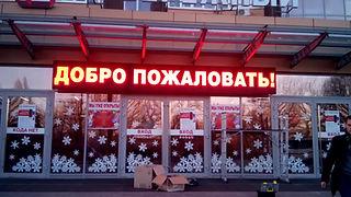 LED видео вывеска ТЦ  Набережный