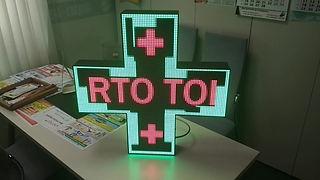 Полноцветный медицинский крест на основе LED модулей