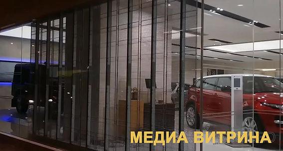 Прозрачная LED медиа витрина, автосалон Ягуар