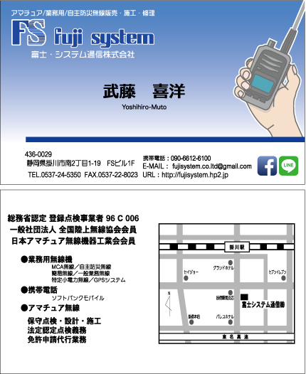 FS武藤2.jpg