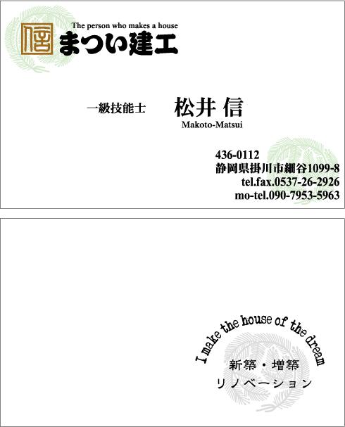 まつい名刺-[更新済み].jpg