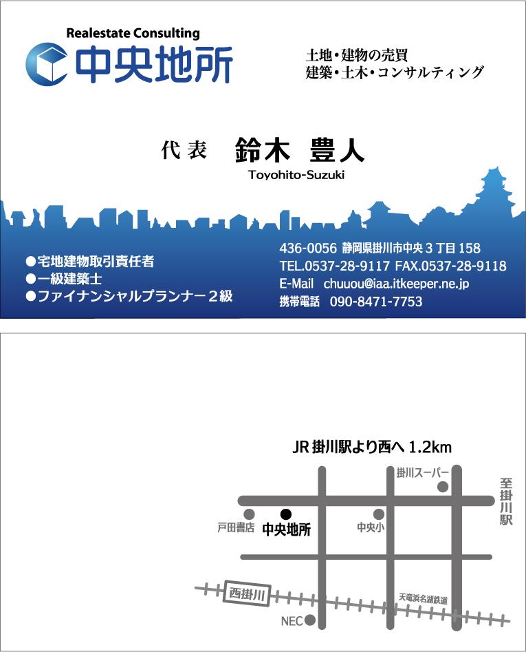 中央地所名刺決.jpg