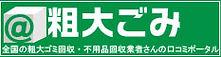 http://www.e-sodaigomi.com/