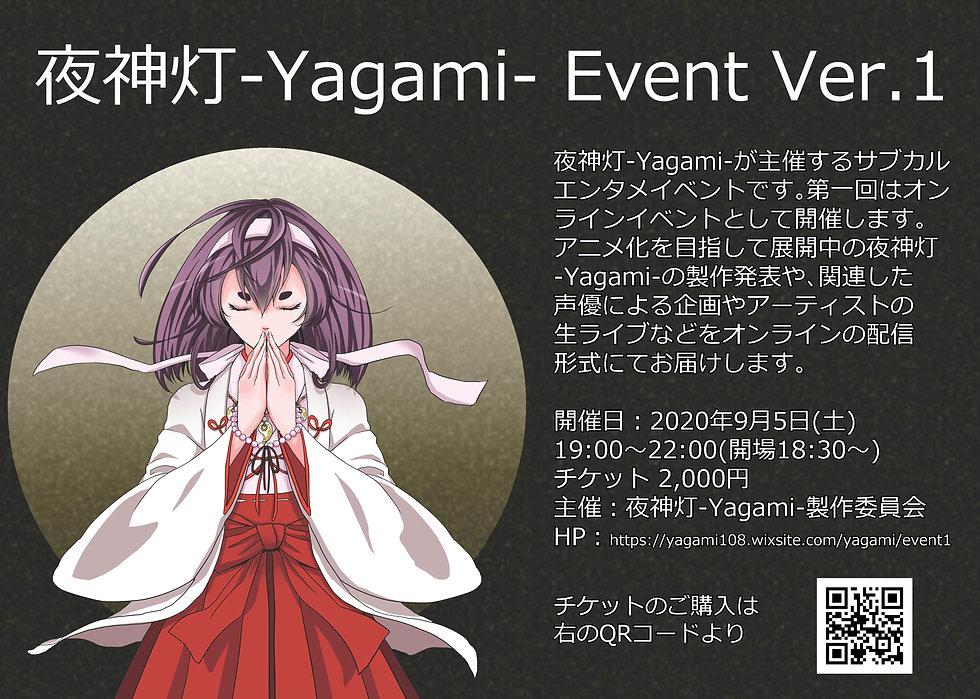 夜神灯-Yagami-イベント1.jpg