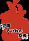 笠間きつねの祭典ロゴ.png