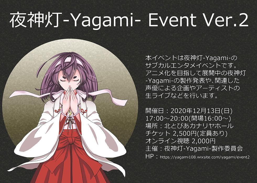 夜神灯-Yagami-イベント2.jpg