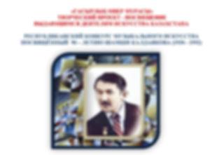 шапка конкурса Калдаякова.jpg