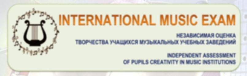 шапка International music exam.jpg