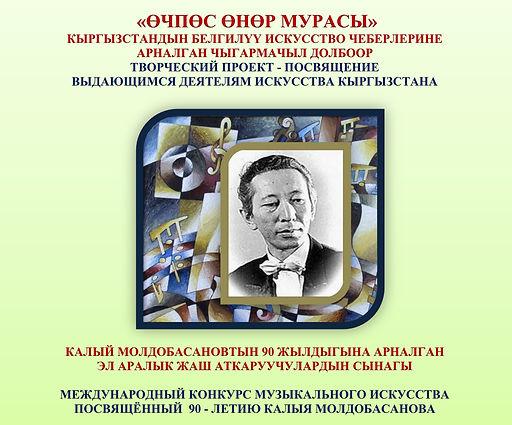 шапка конкурса Молдобасанова Бишкек.jpg