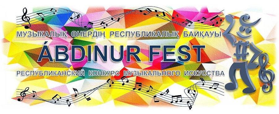 шапка ÁBDINUR FEST для сайта.jpg