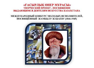 шапка конкурса Ж.Жабаева 2022.jpg