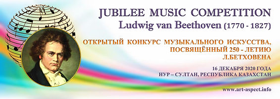 Шапка конкурса Бетховена.jpg