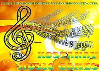 шапка Kostanay Music games (2).jpg