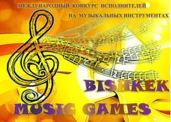 шапка Bishkek music games