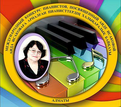 баннер конкурса Исаковой