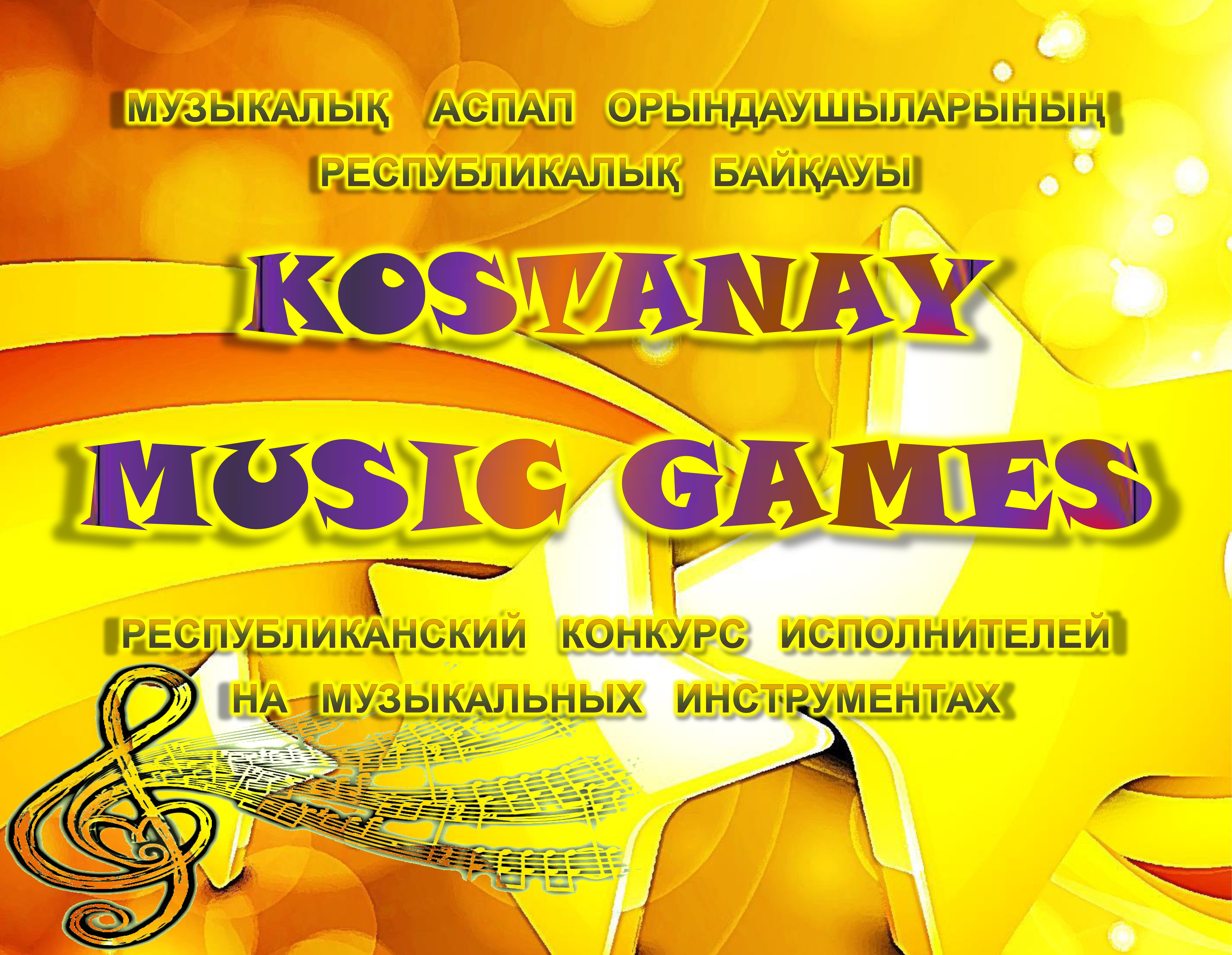 баннер Kostanay music games