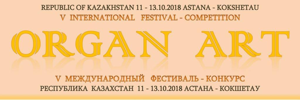 шапка Organ art 2018 для сайта
