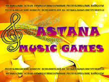 баннер Astana music games 304х228.jpg