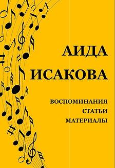 обложка книги А.Исаккова.jpg
