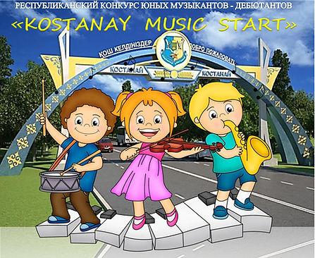 шапка Kostanay music start - 2016.jpg 2.