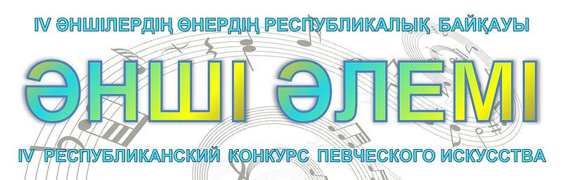 ӘНШІ ӘЛЕМІ шапка 2019.jpg