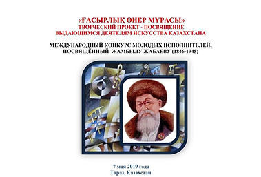шапка конкурса Ж.Жабаева 2018 для сайта.