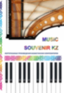 обложка Music souvenir kz тит.jpg