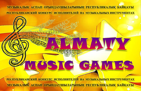 шапка Almaty Music games.jpg