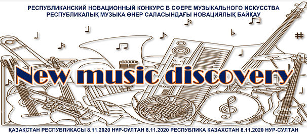 Шапка New music discovery  последняя.jpg