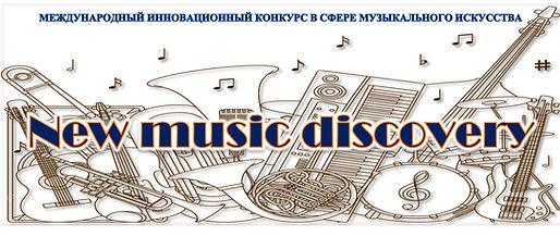 шапка New music discovery 2021...jpg