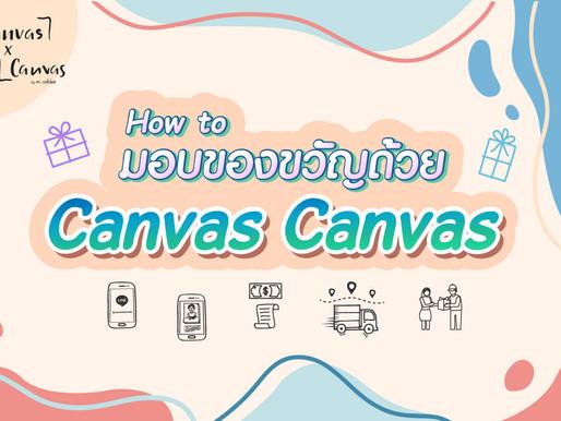 How to มอบของขวัญด้วย Canvas Canvas