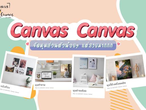 จัดมุมส่วนตัวน้อยๆ แต่สวยมากด้วย CANVAS CANVAS