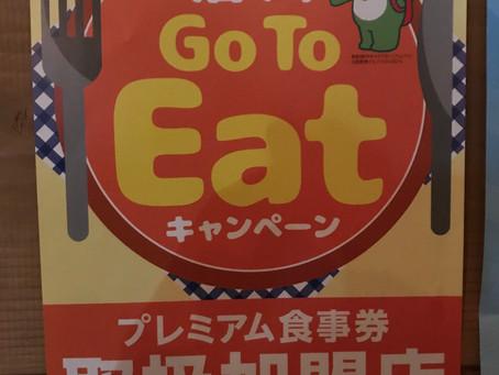 信州Go to eat プレミアム商品券