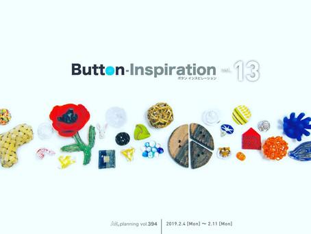 ボタンインスピレーションVol.13開催中