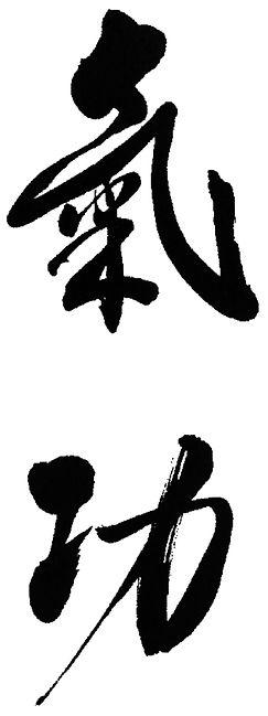 cours Qi-Gong / Sowelo