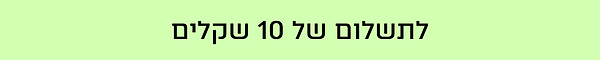 כפתורי תשלום (4).png