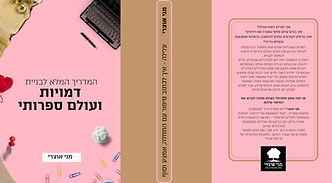 Copy of עטיפה עלילה (1).png