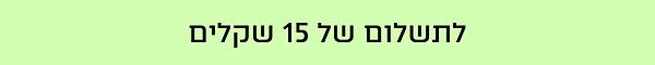 כפתורי תשלום (2).png