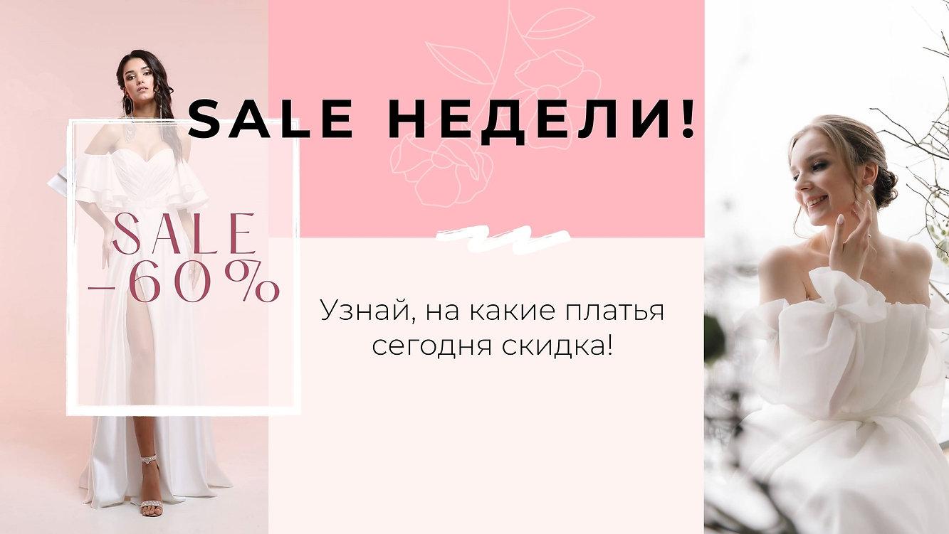sale_of_the_week_banner_main.jpg