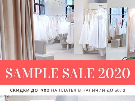Свадебные платья - SALE до -90%!
