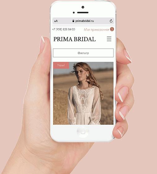 Prima_Bridal_Online_Delivery.png
