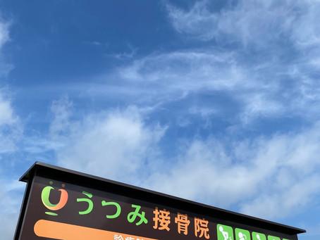 青空〜☀️