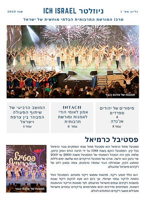 HEB ICH ISRAEL Newsletter  2020 N 1 .png