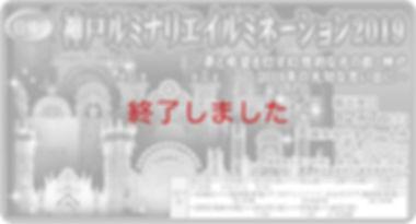 神戸イルミネーション宇和島.jpg