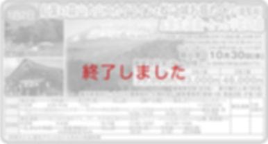 松江温泉宇和島.jpg