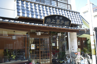 井上菓子舗
