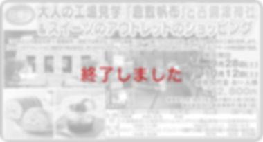 スイーツ宇和島.jpg