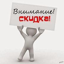 СКИДКА ЧЕЛОВЕЧИК.jpg